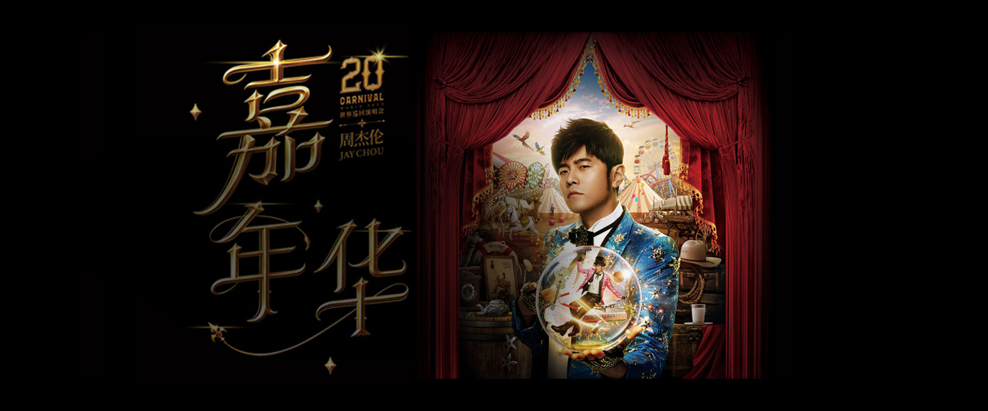 Rothstar Group support Jay Chou Carnical World Tour 2019